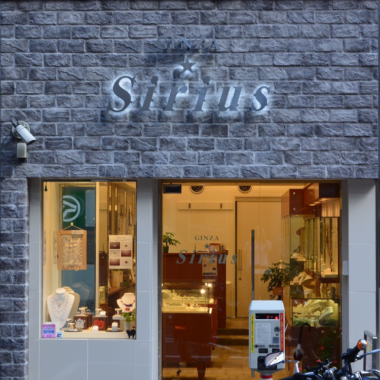 GINZA Sirius