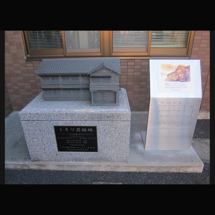 Tokiwaso Monument