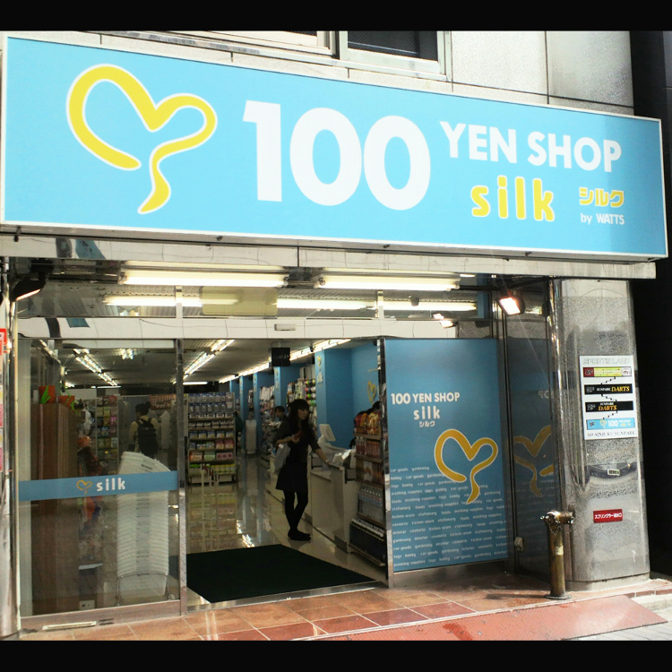 100円ショップシルク新宿中央口店