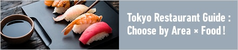Tokyo Restaurant Guide: Choose by Area × Food!