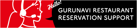 Gurunavi Reservation Support