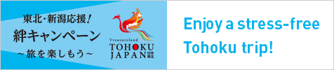 Enjoy a stress-free Tohoku trip!